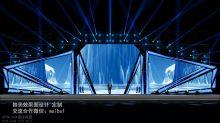 麦田舞美设计企业年会发布会演唱会舞美效果图设计定制
