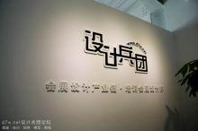 设计兵团(北京)办公环境,欢迎全国会展人前来做客指导